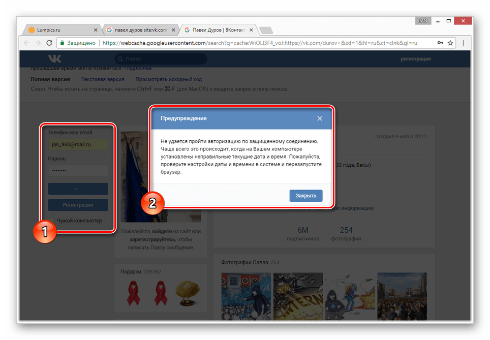 Ошибка при попытке авторизации ВК на сохраненной странице