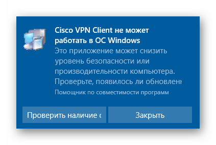 Ошибка установки Cisco VPN на Windows 10