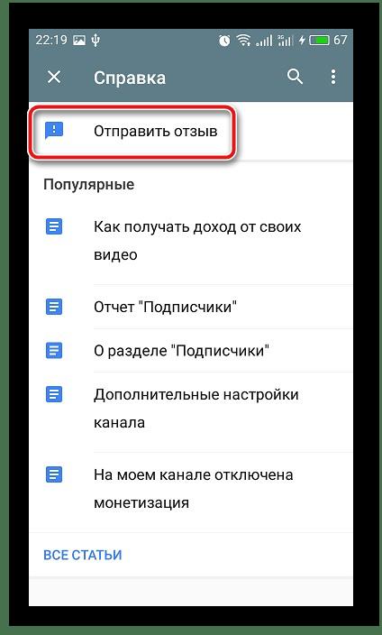 Оставить отзыв администрации через мобильное приложение YouTube