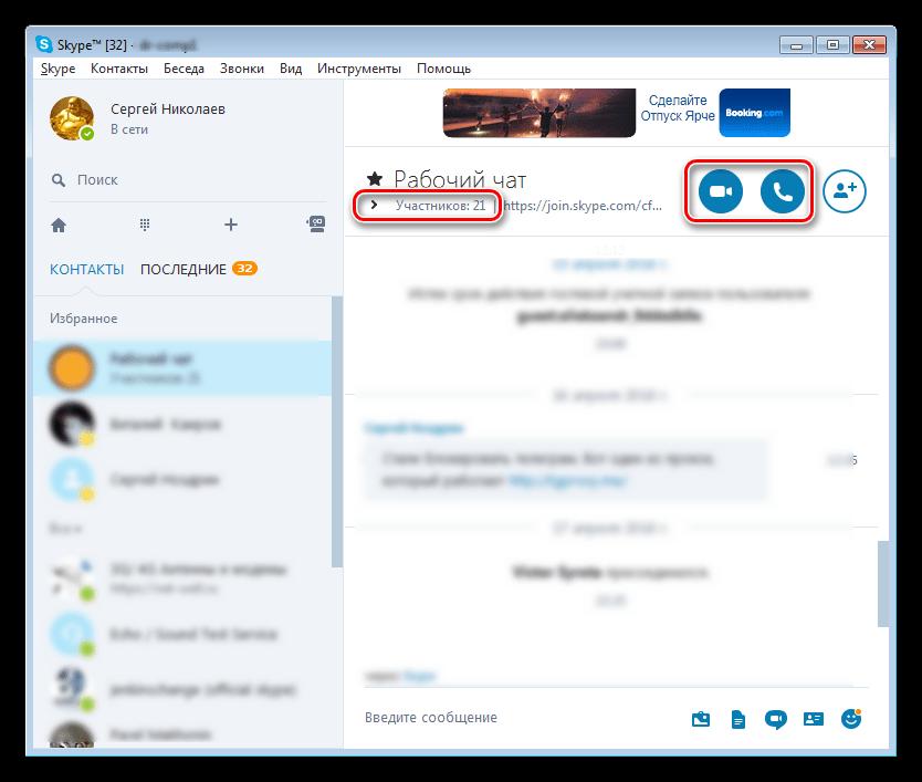 Осуществление группового звонка в программе Skype