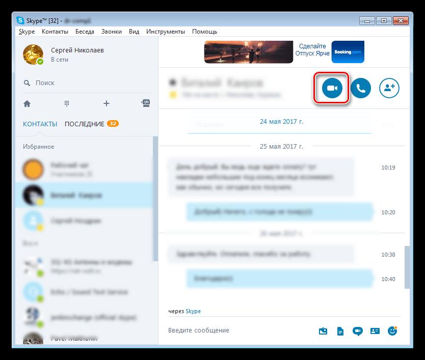 Осуществление видеовызова в программе Skype