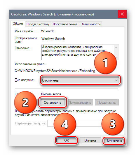 Отключение службы Windows Search в программе Службы