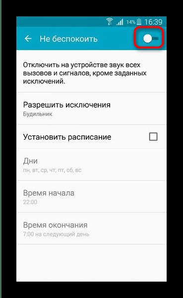 Отключить режим не беспокоить, чтобы возобновить получение SMS