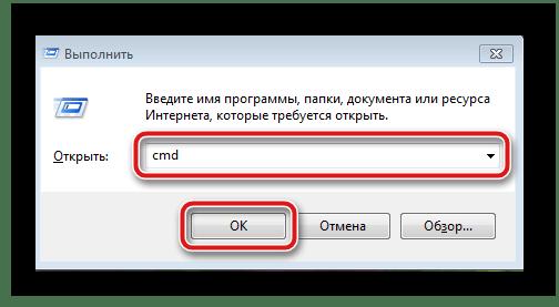 Открыть командную строку Windows 7