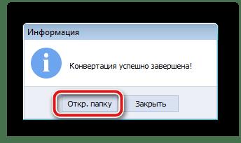 Открыть конечную папку с файлом AVS Document Converter