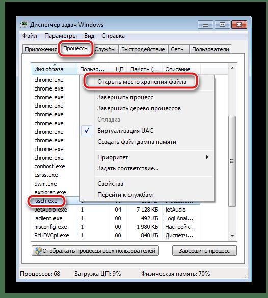 Открыть место хранения файла в диспетчере задач Windows 7