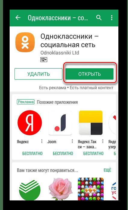 Открыть приложение Одноклассники