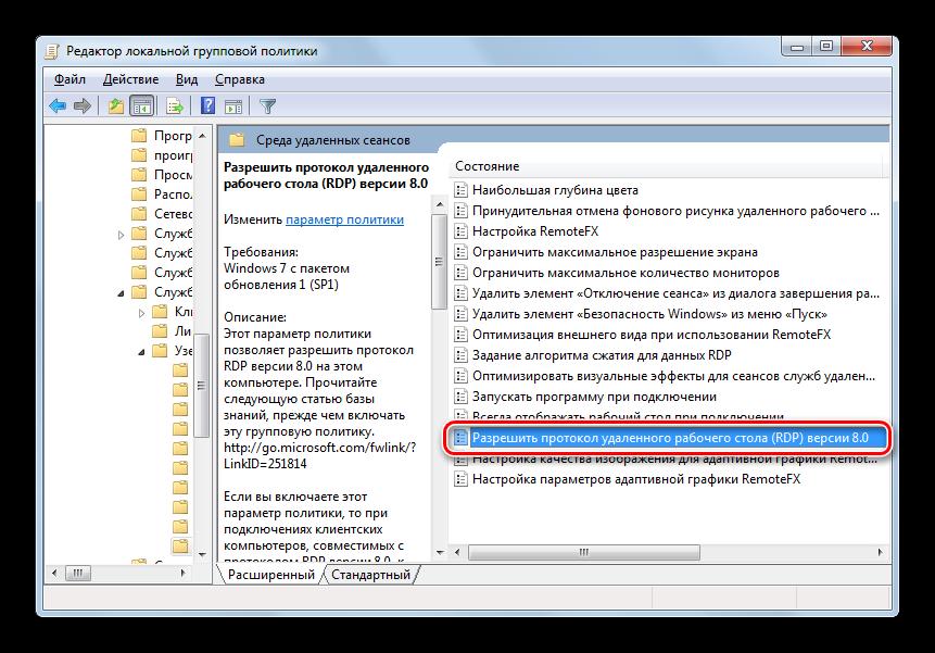 Открытие элемента Разрешить протокол удаленного рабочего стола (RDP) версии 8.0 в Редакторе локальной групповой политики в Windows 7