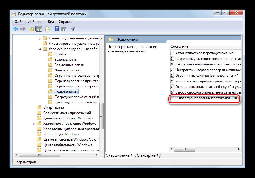 Открытие элемента Выбор протоколов RDP в Редакторе локальной групповой политики в Windows 7