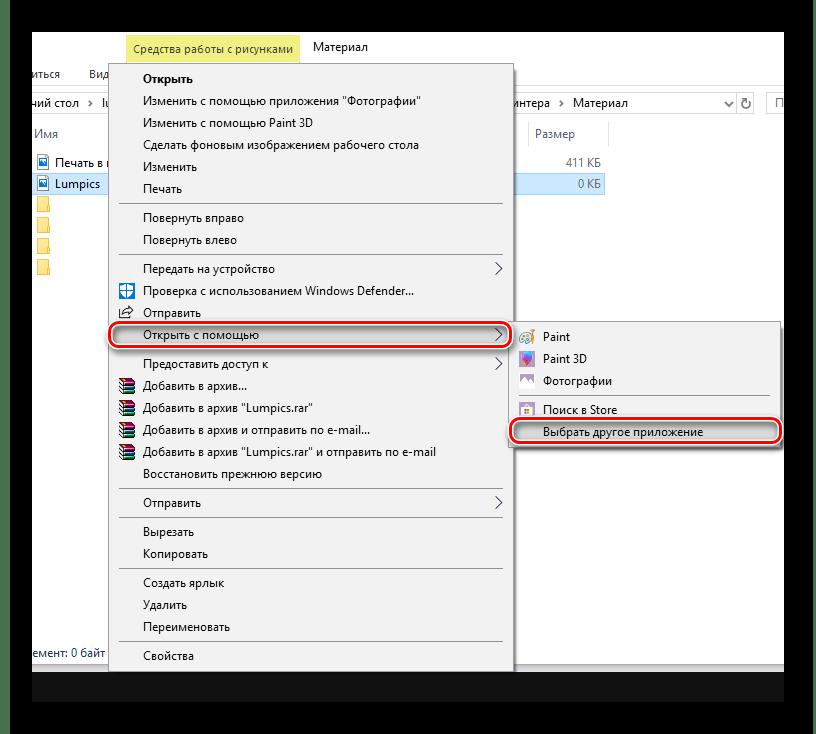 Открытие файла при помощи выбора другой программы в Виндовс 10