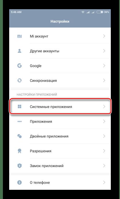 Открытие меню Системные приложения в настройках Андроид