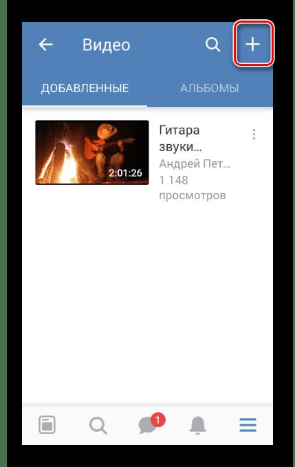 Открытие меню видеоальбомов в приложении ВК