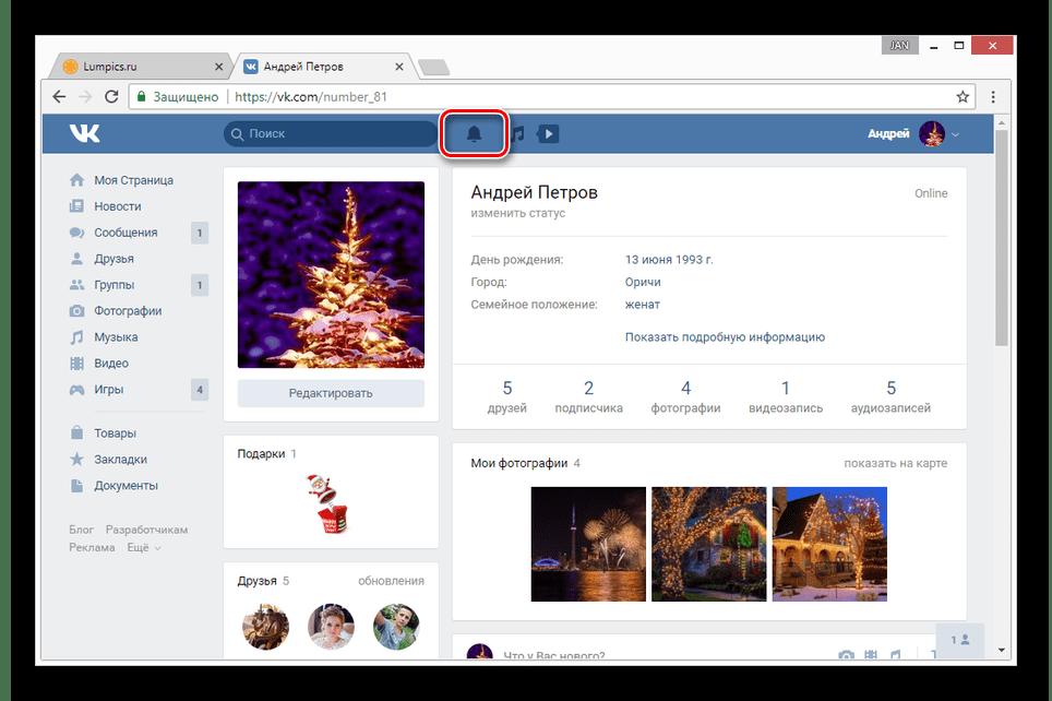Открытие окна с уведомления на сайте ВКонтакте