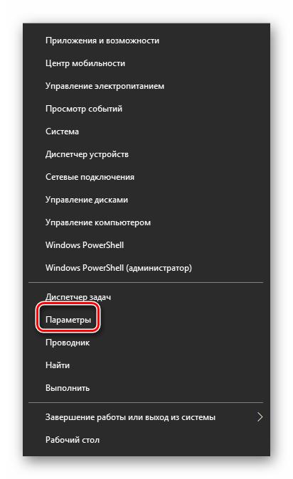 Открытие параметров системы через кнопку Пуск в Windows 10
