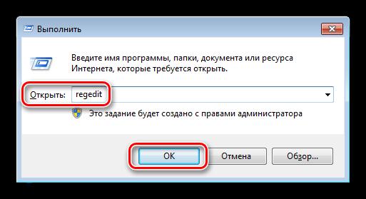 Открытие редактора системного реестра из меню Выполнить в Windows 7