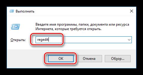 Открытие редактора системного реестра из строки Выполнить в Windows 10