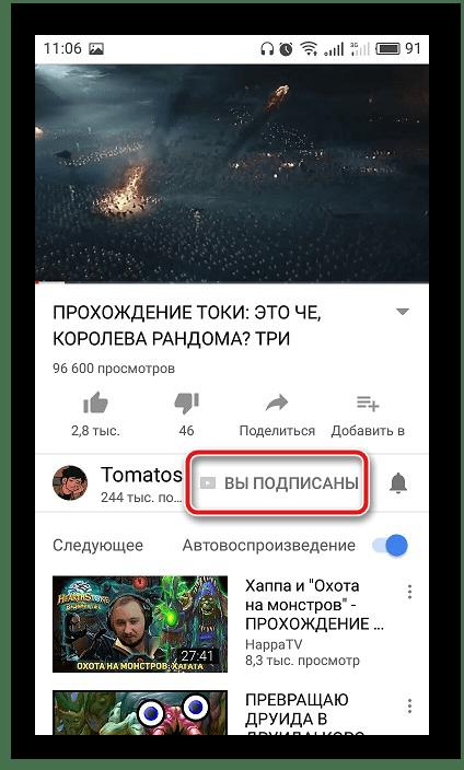 Отписка от канала во время просмотра видео приложение YouTube