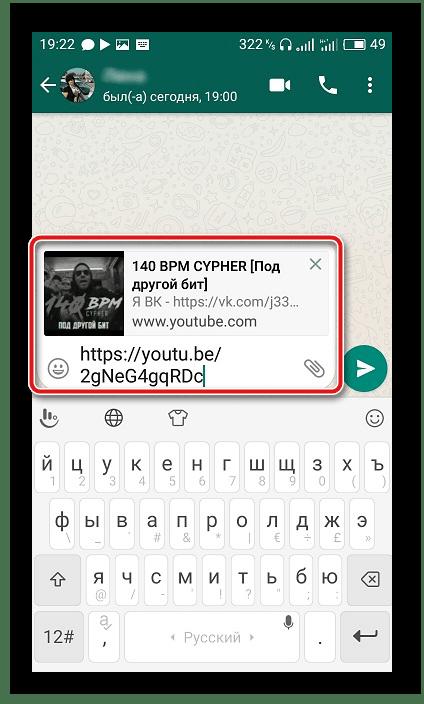 Отправить сообщение в мобильной версии Whatsapp