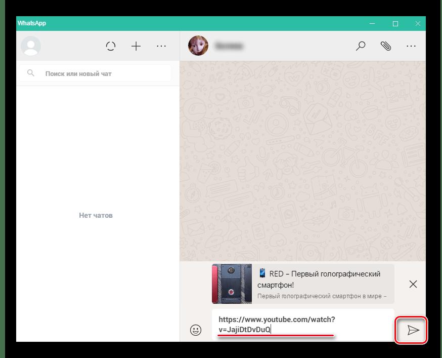 Отправить ссылку на ролик в Whatsapp для Windows