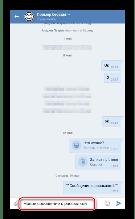 Отправка сообщения с рассылкой в беседе в приложении ВК
