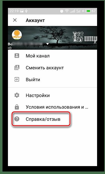 Отзыв или справка мобильное приложение YouTube
