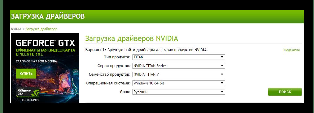 Параметры поиска NVIDIA GeForce 210