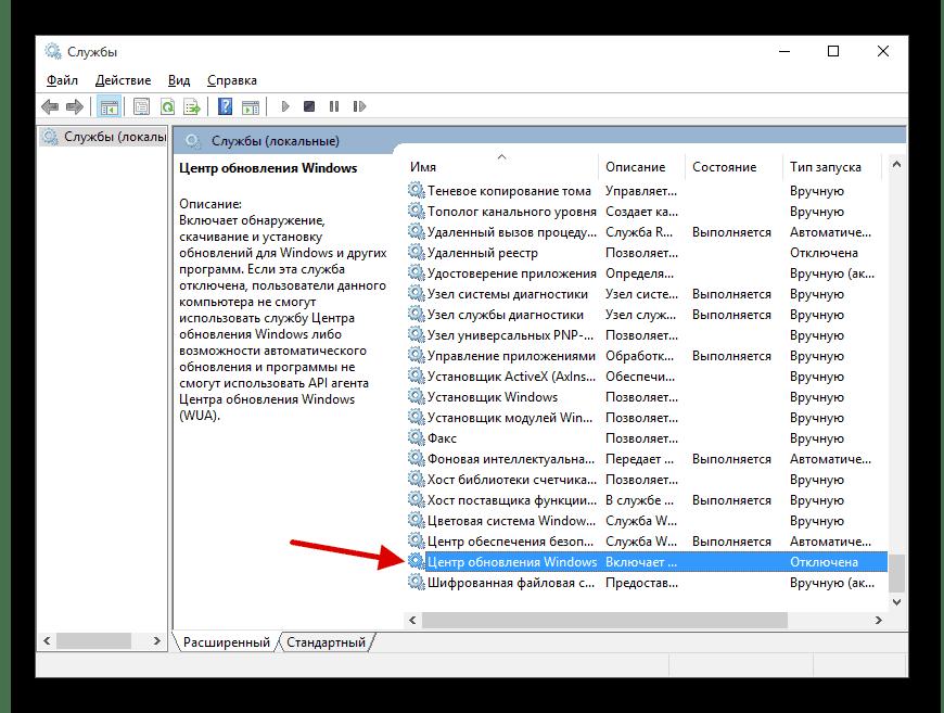Параметры центра обновлений в Windows 10
