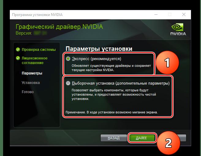 Параметры установки драйвера NVIDIA GeForce 210