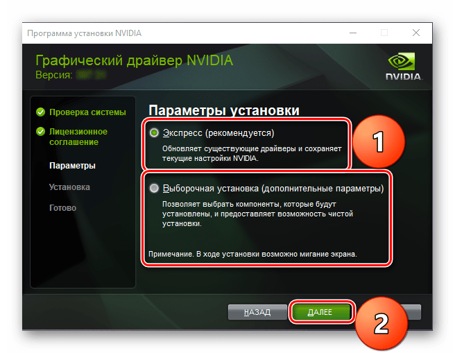 Параметры установки драйвера для NVIDIA GeForce 8600 GT