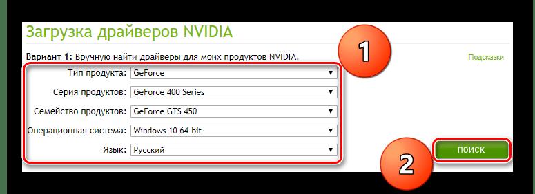 Параметры загрузки драйвера для NVIDIA GeForce GTS 450 с официального сайта