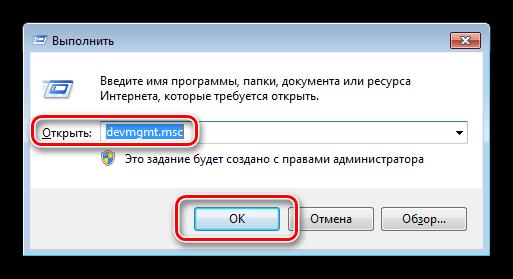 Переход к Диспетчеру устройств из строки Выполнить в Windows 7