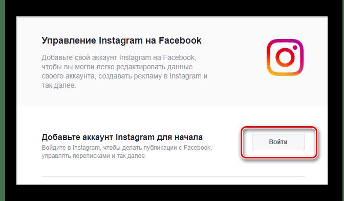 Переход к аккаунту инстаграм с бизнес-страницы фейсбук