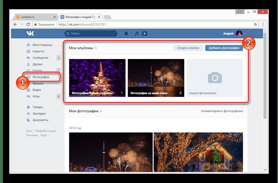 Переход к альбому с фотографиями ВКонтакте