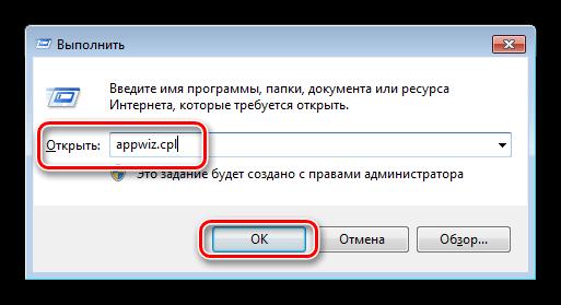 Переход к апплету Программы и компоненты в Windows 7