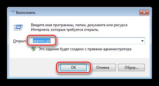 Переход к апплету Программы и компоненты из меню Выполнить в Windows 7