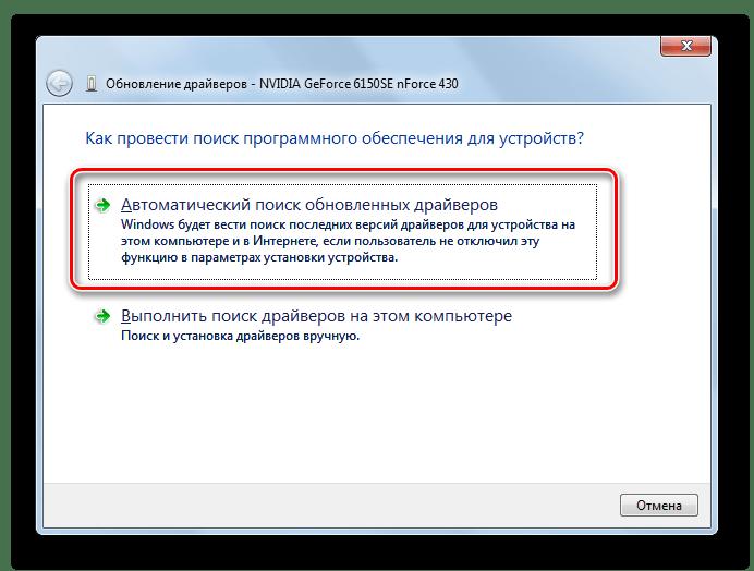 Переход к автоматическому поиску обновлений драйверов видеокарты в Диспетчере устройств в Windows 7