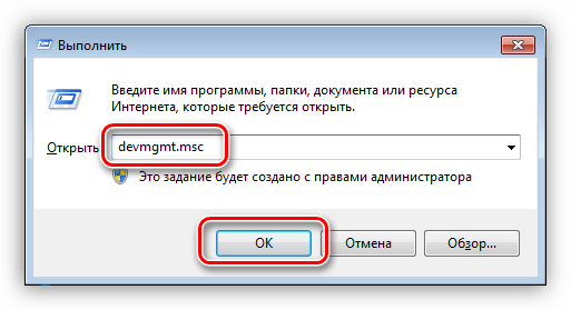 Переход к диспетчеру устройств из меню Выполнить в Windows 7