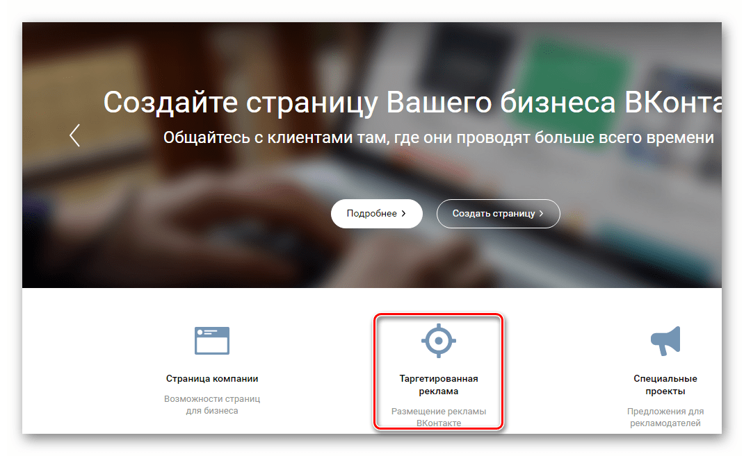 Переход к использованию рекламы на сайте ВКонтакте
