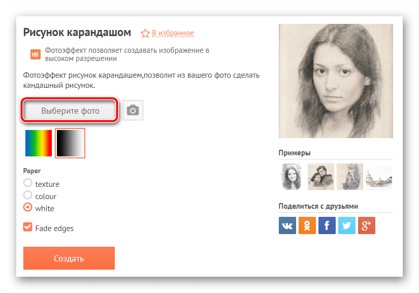 Переход к меню для загрузки фотографии в онлайн-сервис ФотоФания