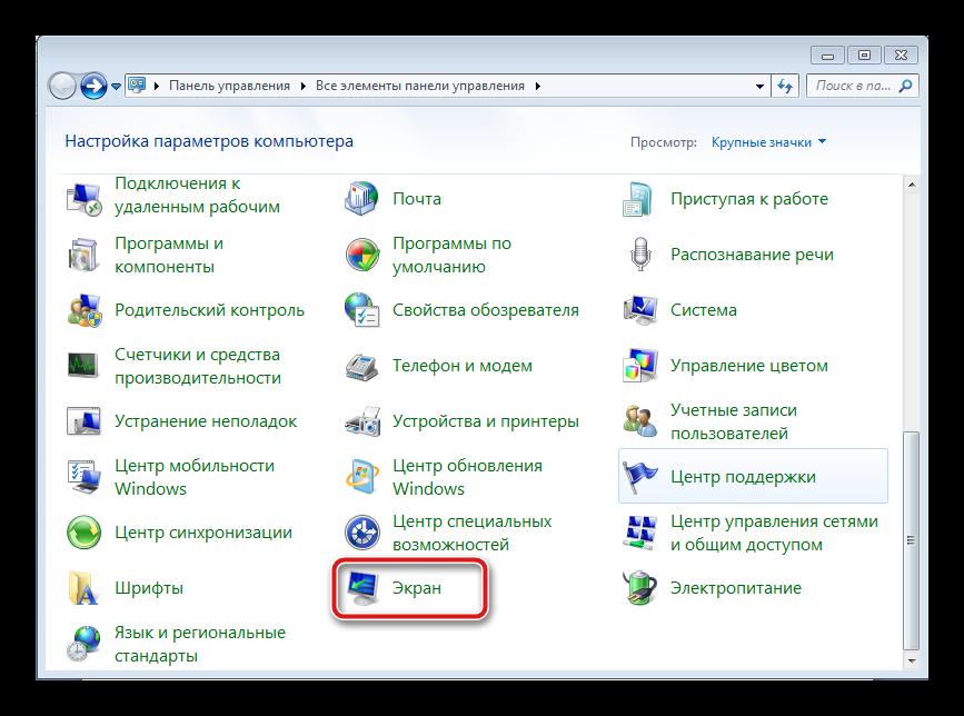 Переход к настройкам экрана Windows 7