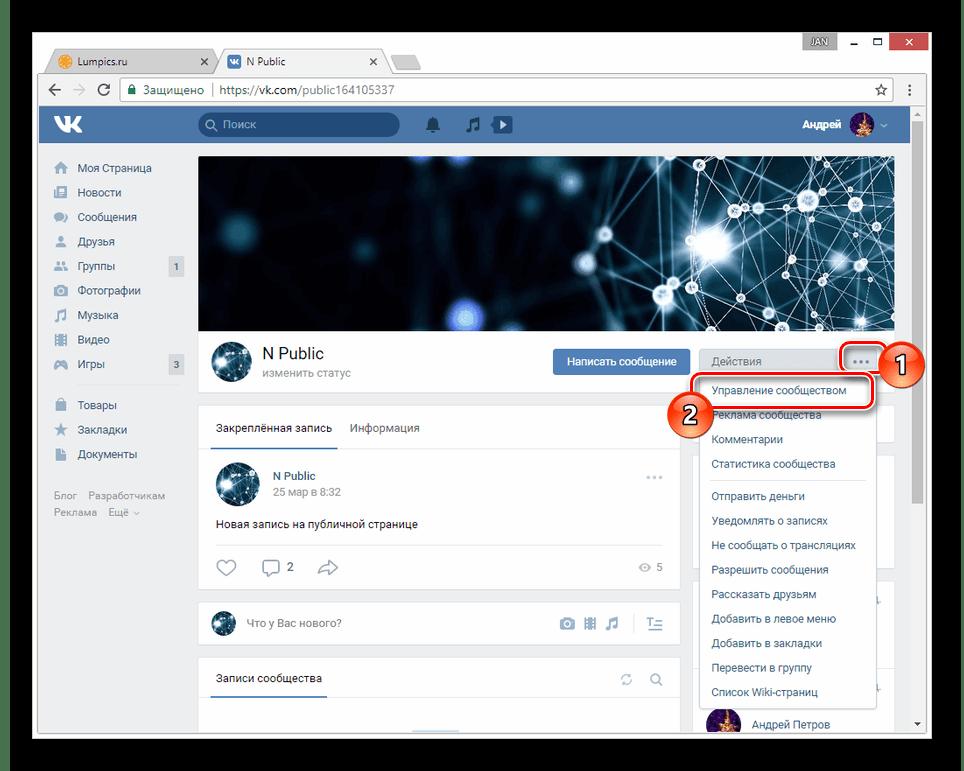 Переход к настройкам группы на сайте ВКонтакте