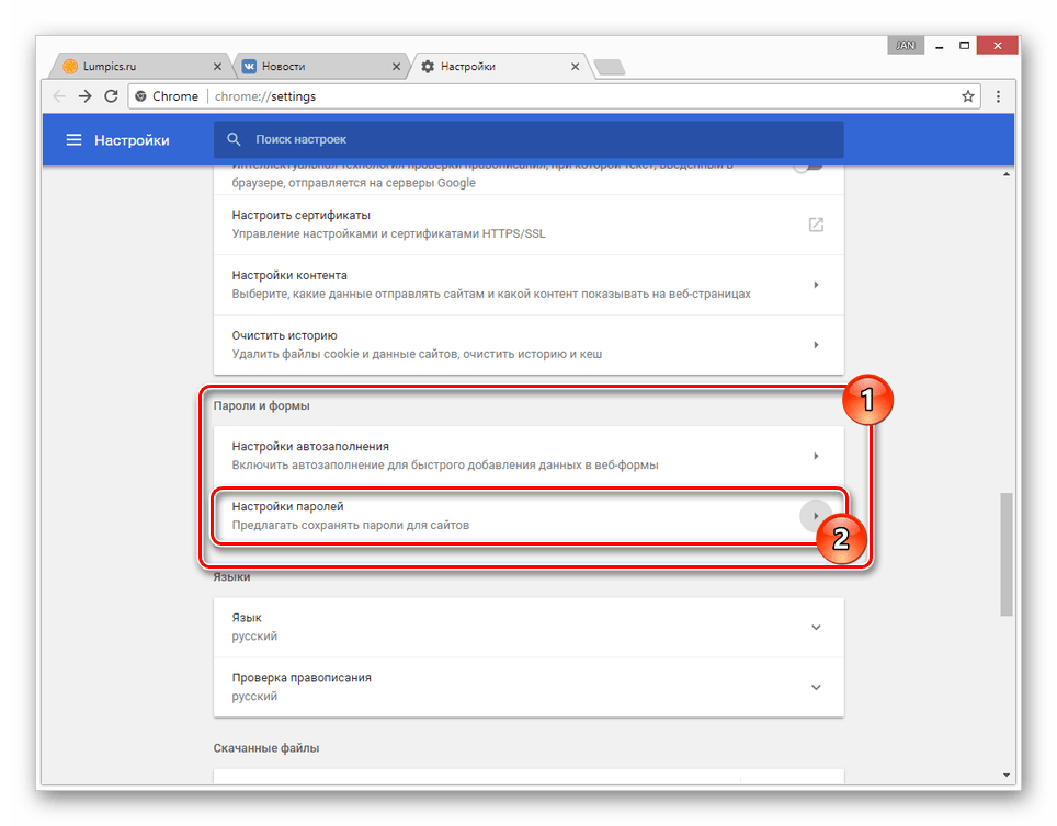 Переход к настройкам паролей в Google Chrome