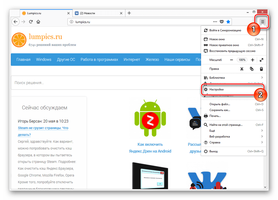 Переход к настройкам в браузере Mozilla Firefox