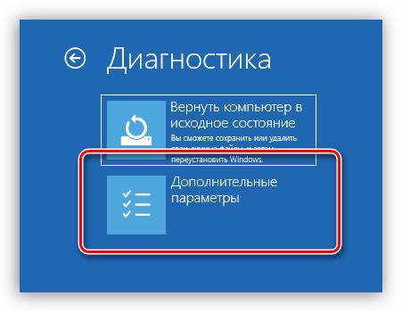 Переход к настройке дополнительных параметров загрузки Windows 10