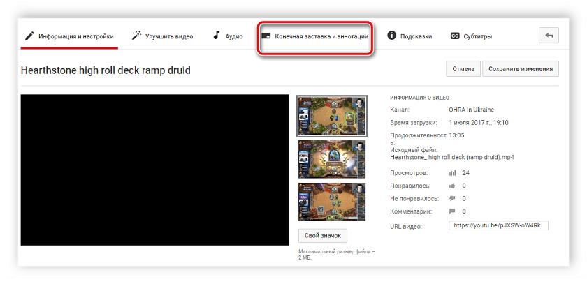 Переход к настройке конечной заставки YouTube