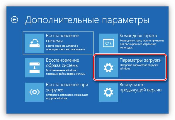 Переход к настройке параметров загрузки Windows 10