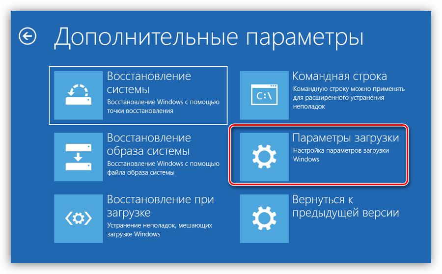 Переход к настройке параметров загрузки в среде восстановления Windows 10