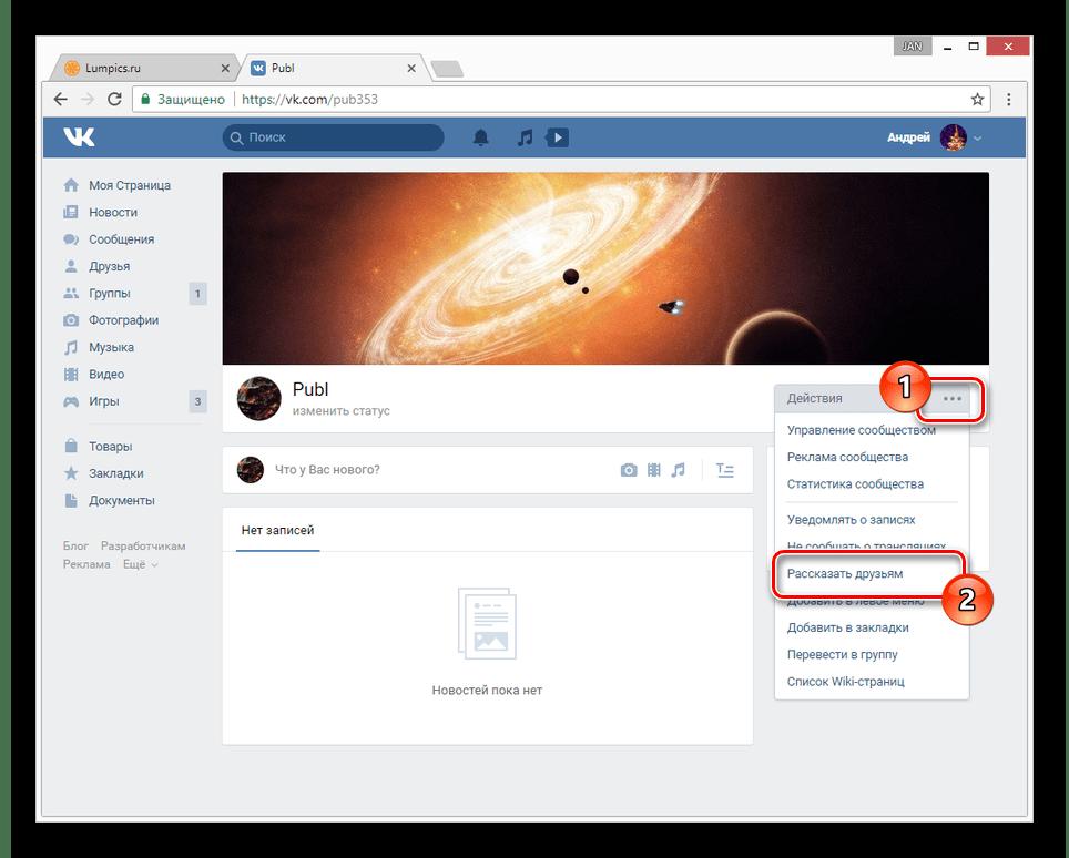 Переход к окну Поделиться на сайте ВКонтакте