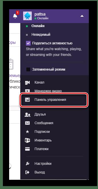 Переход к панели управления Twitch