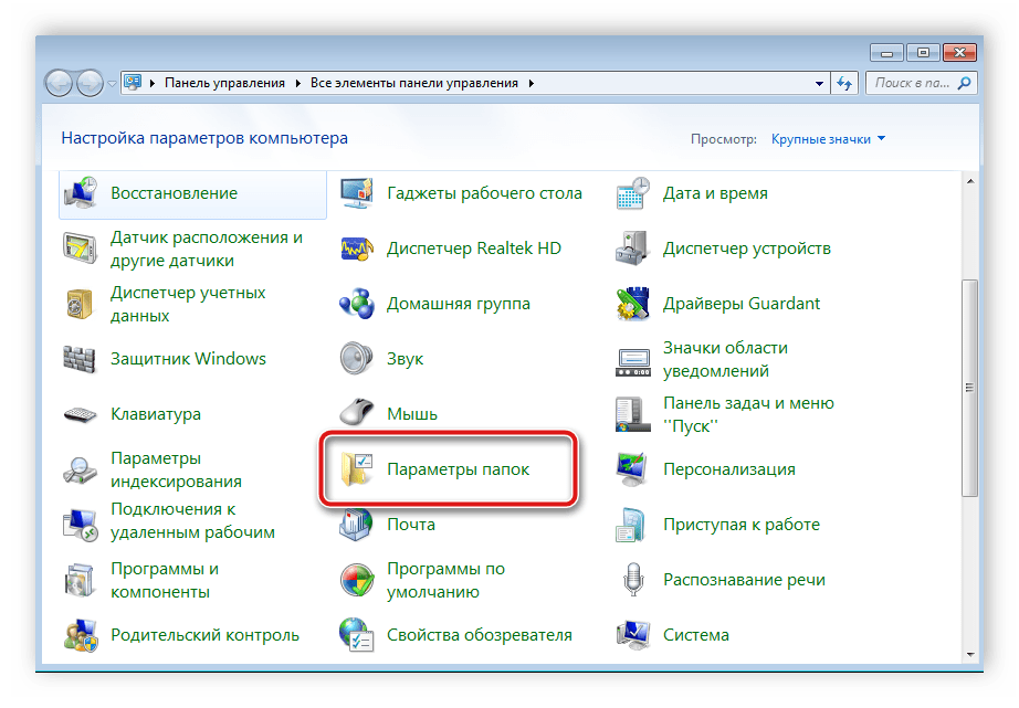 Переход к параметрам папок в Windows 7